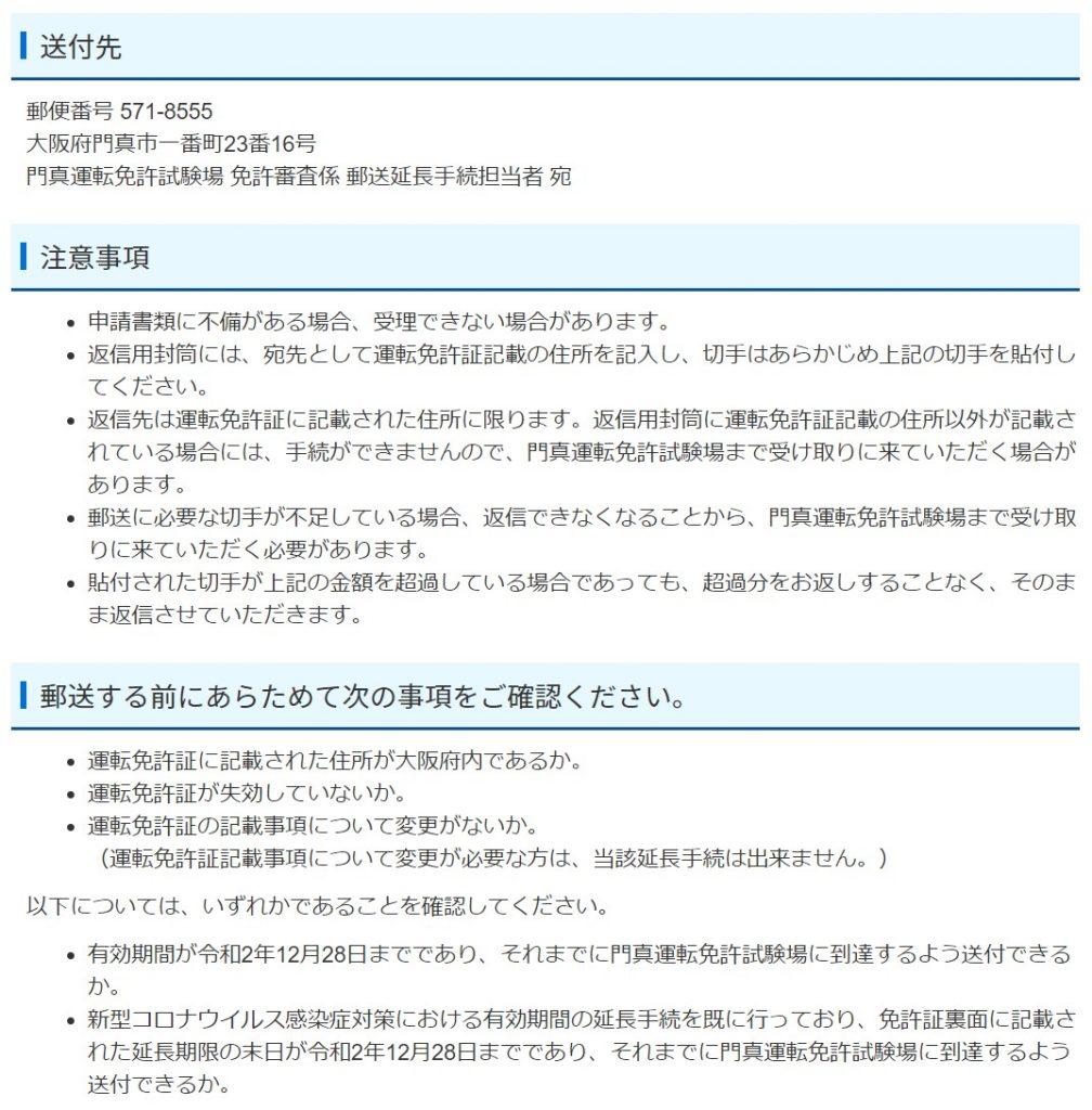 更新 大阪 証 免許 延長