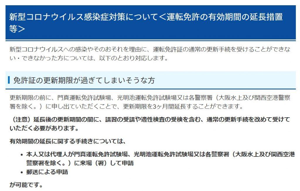 免許 更新 延長 手続き 大阪